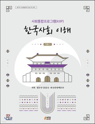 사회통합프로그램(KIIP) 한국사회 이해: 기초1