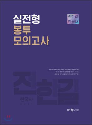 2021 전한길 한국사 실전형 봉투 모의고사