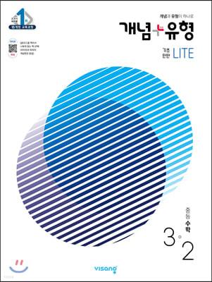 개념+유형 중등수학 3-2 기초탄탄 라이트 (2021년)
