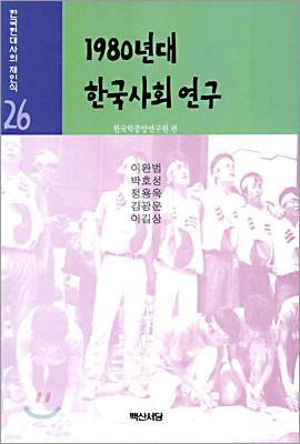 1980년대 한국사회 연구