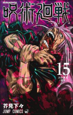 呪術廻戰 15