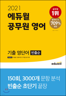 2021 에듀윌 공무원 기출 영단어(빈출순)