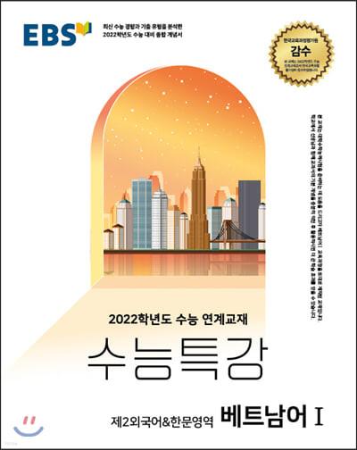 EBS 수능특강 제2외국어한문영역 베트남어 1 (2021년)