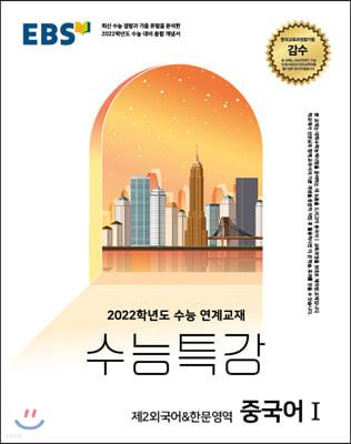 EBS 수능특강 제2외국어한문영역 중국어 1 (2021년)