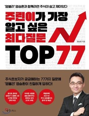 [중고] 주린이가 가장 알고 싶은 최다질문 TOP 77
