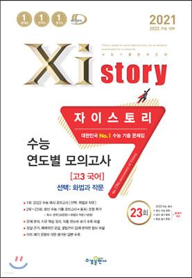 2021 Xistory 자이스토리 수능 연도별 모의고사 고3 국어 [선택-화법과 작문] (2021년)