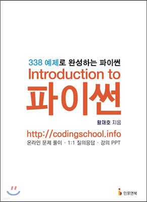 Introduction to 파이썬