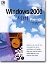 Windows 2000 서버 Preview