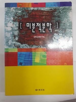 미분적분학 / 대학교재연구회, 경문사(경문북스), 2004