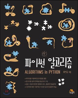 파이썬 알고리즘