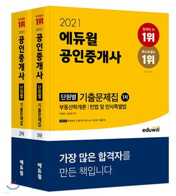 2021 에듀윌 공인중개사 1, 2차 단원별 기출문제집 세트
