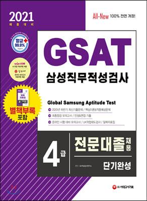 2021 상반기 채용대비 All-New GSAT 삼성 직무적성검사 4급 전문대졸 채용 단기완성
