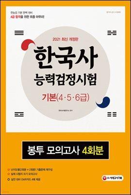 2021 한국사능력검정시험 기본(4,5,6급) 봉투 모의고사 4회분