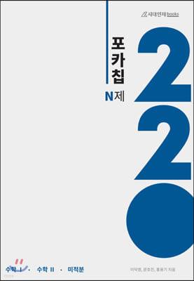 포카칩 N제 수학1 + 수학2 + 미적분 220제 (2021년)