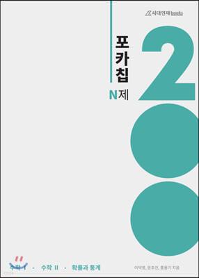 포카칩 N제 수학1 + 수학2 + 확률과 통계 200제 (2021년)
