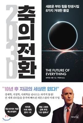 [중고] 2030 축의 전환 새로운 부와 힘을 탄생시킬 8가지 거대한 물결