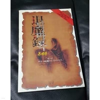 퇴마록 혼세편 제1권 와불이 일어나면 1996년 초판본