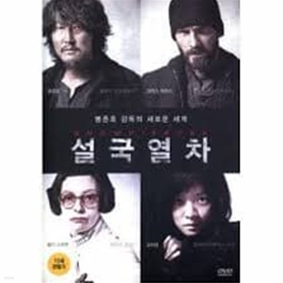 [DVD] 설국열차 (1disc) 대여용