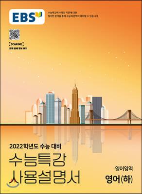 EBS 수능특강 사용설명서 영어영역 영어(하) (2021년)