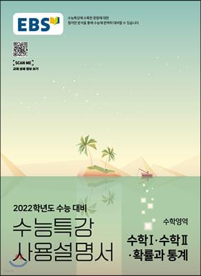 EBS 수능특강 사용설명서 수학영역 수학1·수학2·확률과 통계 (2021년)