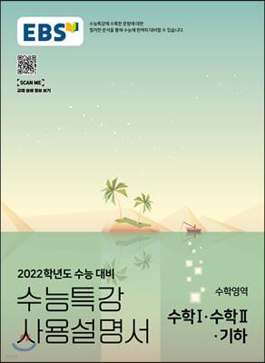 EBS 수능특강 사용설명서 수학영역 수학1·수학2·기하 (2021년)