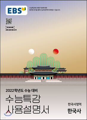 EBS 수능특강 사용설명서 한국사영역 한국사 (2021년)