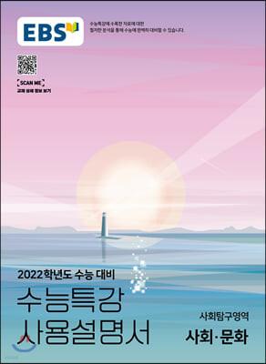 EBS 수능특강 사용설명서 사회탐구영역 사회문화 (2021년)
