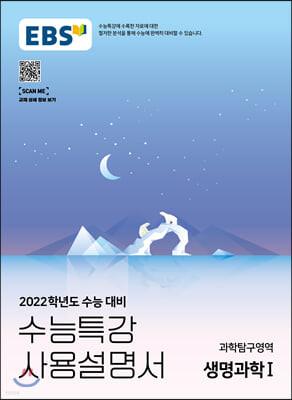EBS 수능특강 사용설명서 과학탐구영역 생명과학 1 (2021년)