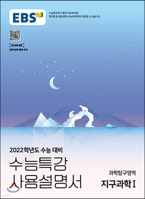 EBS 수능특강 사용설명서 과학탐구영역 지구과학 1 (2021년)