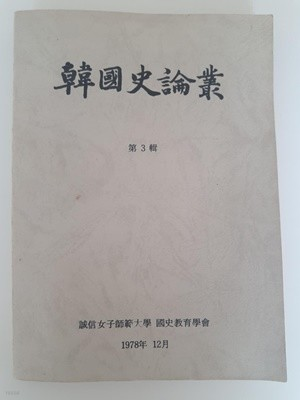 한국사논총 제3집 성신여자사범대학 역사교육학회 1978