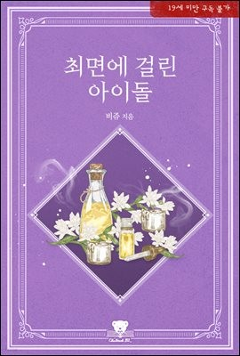 [BL] 최면에 걸린 아이돌