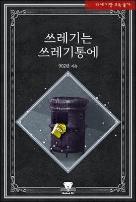 [BL] 쓰레기는 쓰레기통에