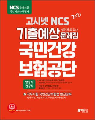 2021 고시넷 NCS 국민건강보험공단 기출예상문제집[행정직/건강직]