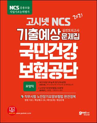 2021 고시넷 NCS 국민건강보험공단 기출예상문제집[요양직]