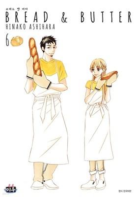 Bread & Butter 브레드 앤 버터 1~6 세트