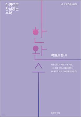 한완수 : 한권으로 완성하는 수학 확률과 통계 (2021년)