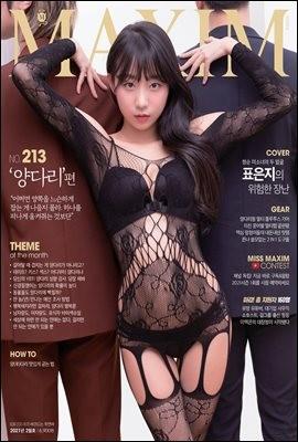 맥심 MAXIM 2021년 02월호 (양다리)