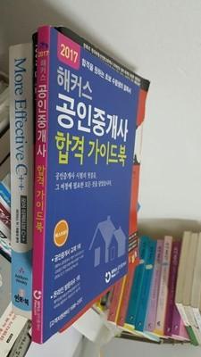 해커스 공인중개사 합격 가이드북 2017/ 작은책