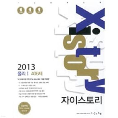 자이스토리 물리1 406제 (강남구청 인터넷수능방송 강의교재, 2013)