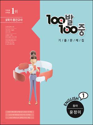 100발 100중 기출문제집 1학기 중간고사 중1 영어 동아 윤정미 (2021년)