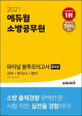 2021 에듀윌 소방공무원 파이널 봉투모의고사 국어+한국사+영어