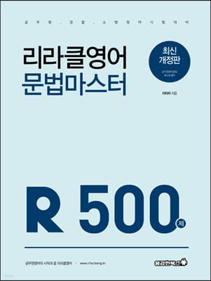 2021 리라클영어 문법 마스터 500제