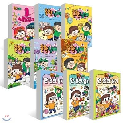 흔한남매 1~6권 + 안 흔한 일기 1~3권 세트 [ 전9권 ]