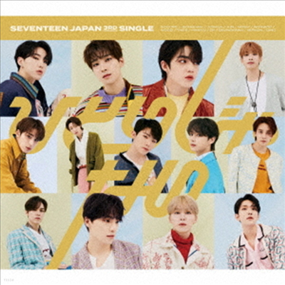 세븐틴 (Seventeen) - ひとりじゃない (CD+16P Photobook+M Card) (초회한정반 D)(CD)