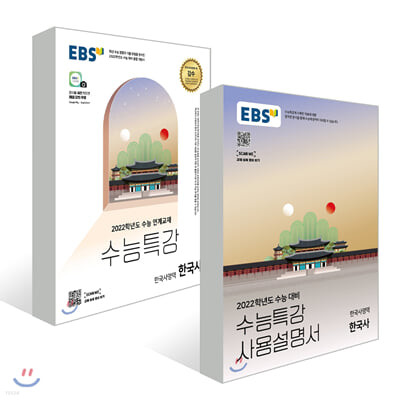 EBS 수능특강 한국사 + 사용설명서 세트 (2021년)
