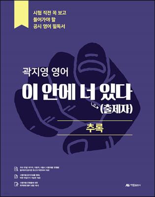 2021 곽지영 영어 이 안에 너(출제자) 있다 추록