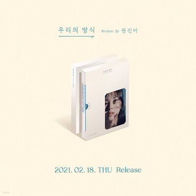 권진아 EP - 우리의 방식