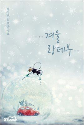 [대여] 겨울 랑데부