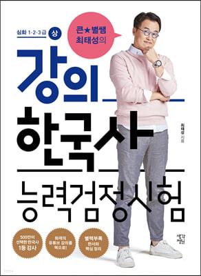 큰★별쌤 최태성의 강의 한국사능력검정시험 심화 1·2·3급 (상)