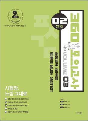 2021 공단기 360 공통과목 모의고사 Vol.3 (02월호)